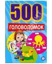 Картинка к книге Занимательный досуг - 500 головоломок/синяя