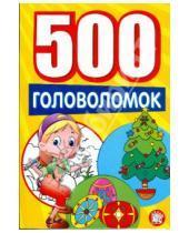 Картинка к книге Занимательный досуг - 500 головоломок/желтая