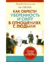 Картинка к книге Лэс Гиблин - Как обрести уверенность и силу в отношениях с людьми