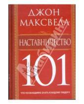 Картинка к книге Джон Максвелл - Наставничество 101