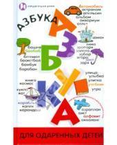 Картинка к книге Геннадьевна Людмила Шлакина - Азбука для одаренных детей
