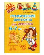 Картинка к книге Игоревна Ольга Крупенчук - Графические диктанты для девочек 6-7 лет