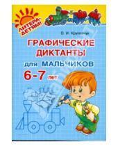 Картинка к книге Игоревна Ольга Крупенчук - Графические диктанты для мальчиков 6-7 лет