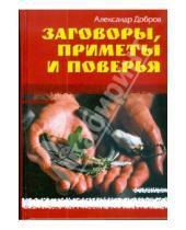 Картинка к книге Александр Добров - Заговоры, приметы и поверья