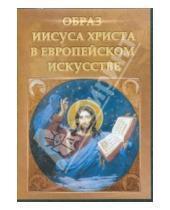 Картинка к книге Директ-Медиа - Образ Иисуса Христа в Европейском искусстве (DVDpc)