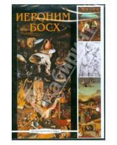 Картинка к книге Мировое искусство в лицах - Иероним Босх (CDpc)