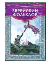 Картинка к книге ТЕН-Видео - Еврейский фольклор (DVD)
