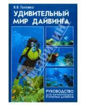 Картинка к книге В.В. Головко - Удивительный мир дайвинга. Руководство для начинающих и опытных дайверов