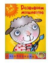 Картинка к книге Николаевна Ольга Земцова - Развиваем мышление 3-4 года