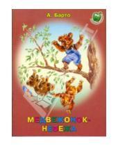 Картинка к книге Львовна Агния Барто - Медвежонок - невежа