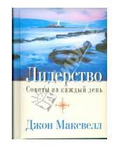 Картинка к книге Джон Максвелл - Лидерство