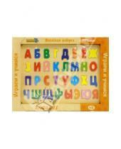 Картинка к книге Игра из дерева - Игра Веселая азбука. Алфавит