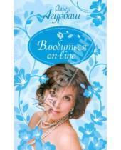 Картинка к книге Борисовна Ольга Агурбаш - Влюбиться on-line