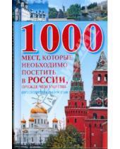 Картинка к книге Вера Надеждина - 1000 мест, которые необходимо посетить в России, прежде чем умрешь