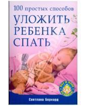 Картинка к книге Вы и ваш ребенок - 100 простых способов уложить ребенка спать