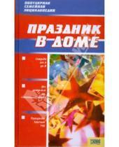 Картинка к книге Популярная семейная энциклопедия - Праздник в доме