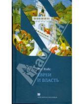 Картинка к книге Рут Вайс - Евреи и власть