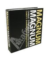 Картинка к книге АСТ - Magnum Magnum. Самые знаменитые фотографии самого знаменитого фотоагентства