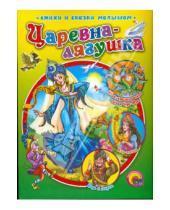 Картинка к книге Стихи и сказки малышам в интегр. обложке - Царевна-лягушка
