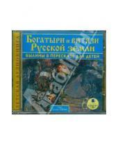 Картинка к книге Детская аудиокнига - Богатыри и витязи Русской земли. Былины в пересказе для детей (CDmp3)