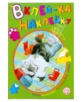 Картинка к книге Книжки с наклейками/раскраски и мозаики - Вклей-ка наклейку/Зверята