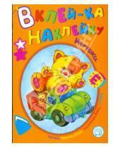 Картинка к книге Книжки с наклейками/раскраски и мозаики - Вклей-ка наклейку/Игрушки