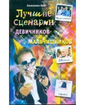 Картинка к книге Ивановна Анжелика Войт - Лучшие сценарии девичников и мальчишников