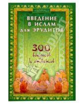 Картинка к книге Мир Ислама - Введение в Ислам для эрудитов. 300 вопросов и ответов
