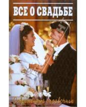 Картинка к книге Современный справочник - Все о свадьбе