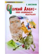 Картинка к книге Владимирович Станислав Востоков - Черный Алекс - няня специального назначения