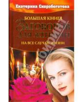Картинка к книге Евгеньевна Екатерина Скоробогатова - Большая книга заговоров для женщин. На все случаи жизни