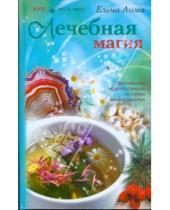 Картинка к книге Елена Лома - Лечебная магия