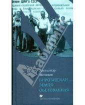 Картинка к книге В. Александр Мелихов - Биробиджан - земля обетованная