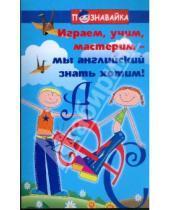Картинка к книге Петровна Людмила Гусева - Играем, учим, мастерим - мы английский знать хотим