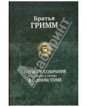 Картинка к книге Вильгельм и Якоб Гримм - Полное собрание сказок и легенд в одном томе