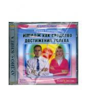 Картинка к книге Ирина Гончарова - Имидж как средство достижения успеха (CDmp3)