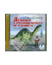 Картинка к книге Кир Булычев - Девочка, с которой ничего не случится (CDmp3)