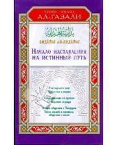 Картинка к книге ал-Газали Имам - Начало наставления на истинный путь