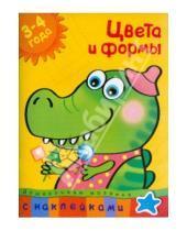 Картинка к книге Николаевна Ольга Земцова - Цвета и формы