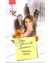 Картинка к книге Александровна Вера Колочкова - Дважды дрянь