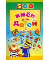 Картинка к книге Андреевна Татьяна Шорыгина - 500 имен для детей