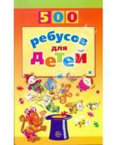 Картинка к книге Антоновна Валентина Дынько - 500 ребусов для детей