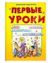 Картинка к книге Домашняя педагогика - Первые уроки: азбука, математика, мои первые слова, английский язык
