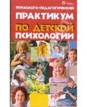 Картинка к книге Олеговна Ольга Косякова - Психолого-педагогический практикум по детской психологии