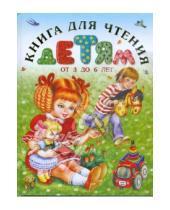 Картинка к книге АСТ - Книга для чтения детям от 3 до 6 лет