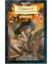 Картинка к книге Джон Дрейк - Одиссея капитана Сильвера