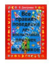 Картинка к книге Геннадьевна Валентина Дмитриева - Все правила поведения для воспитанных девочек и мальчиков