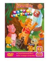 Картинка к книге Мультипарк - Мишка косолапый - 2 (DVD)