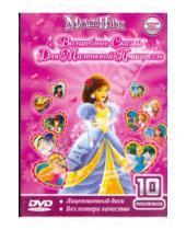 Картинка к книге Мультипарк - Волшебные сказки для  маленькой принцессы. Сборник Мультфильмов (DVD)