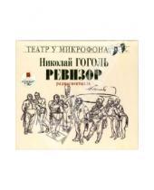 Картинка к книге Васильевич Николай Гоголь - Ревизор (CDmp3)